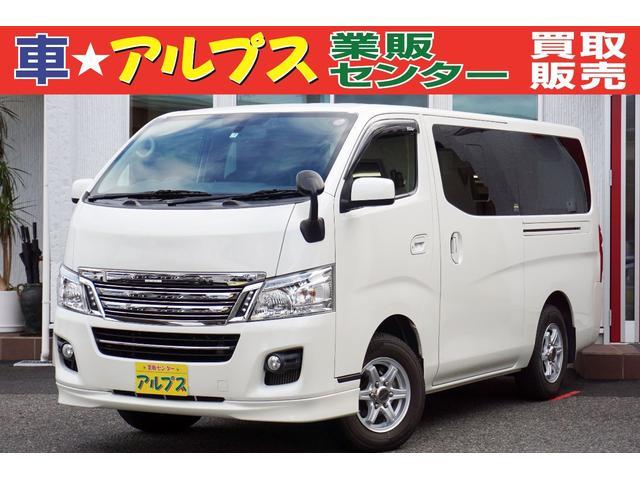 「日産」「NV350キャラバン」「その他」「長野県」の中古車