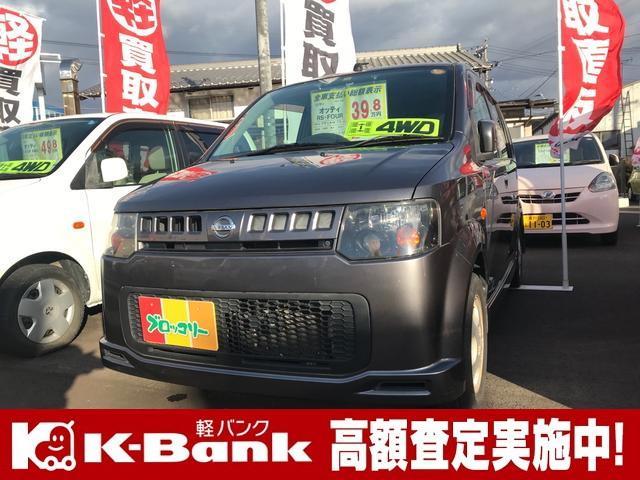 日産 RS FOUR 軽自動車 4WD ダークグレー