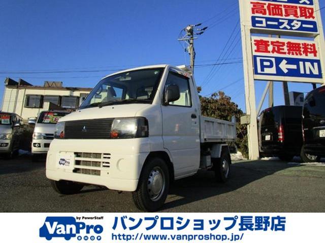 三菱 ダンプ 4WD TPO式 AC 5MT