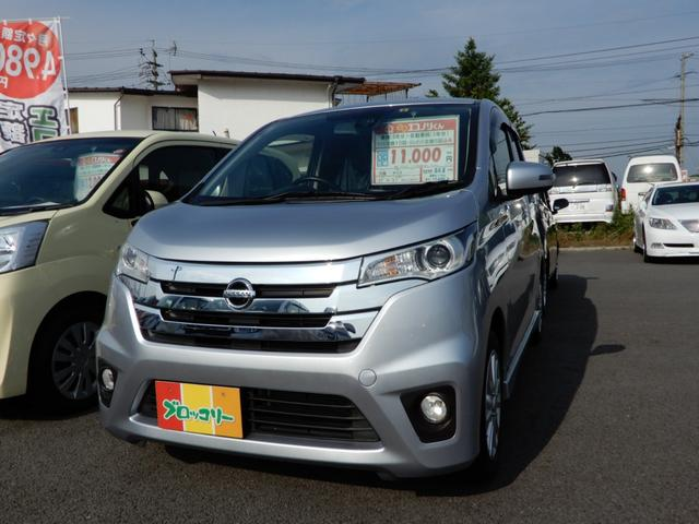 「日産」「デイズ」「コンパクトカー」「長野県」の中古車