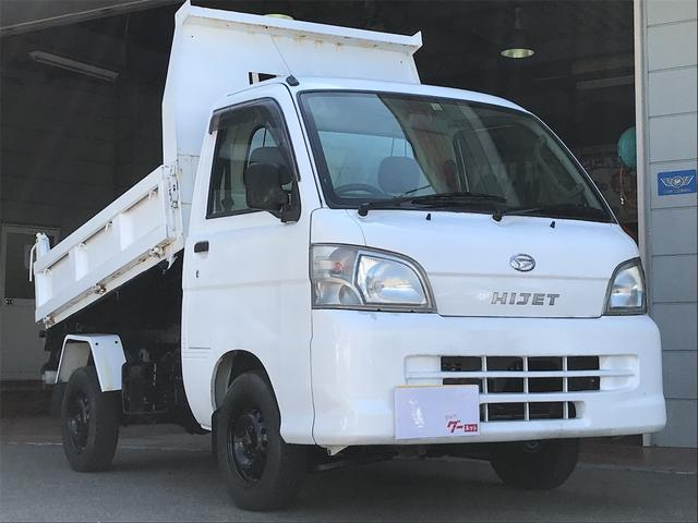 ダイハツ ハイゼットトラック 多目的PTOダンプ 4WD エアコン パワステ 車検整備付き