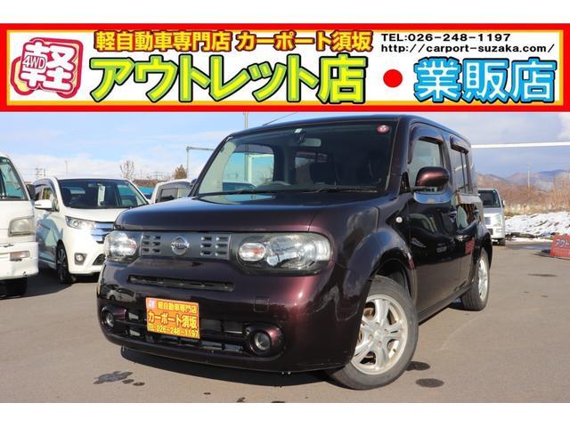 日産 キューブ 15X インディゴ+プラズマ スマートキー ベンチシート セキュリティアラーム HIDライト ABS