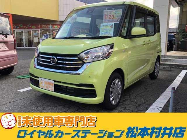 「日産」「デイズルークス」「コンパクトカー」「長野県」の中古車