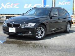 BMW320iツーリング メモリーナビ ロングラン保証