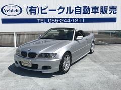 BMW330Ciカブリオーレ Mスポーツパッケージ 本革