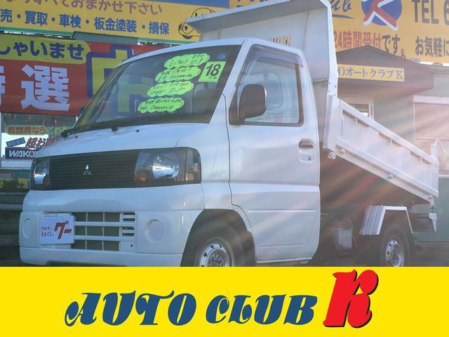三菱 PTOダンプ 4WD 5速マニュアル エアコン パワステ