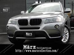 BMW X3xDrive 20i ハイラインパッケージ 黒レザー 禁煙車