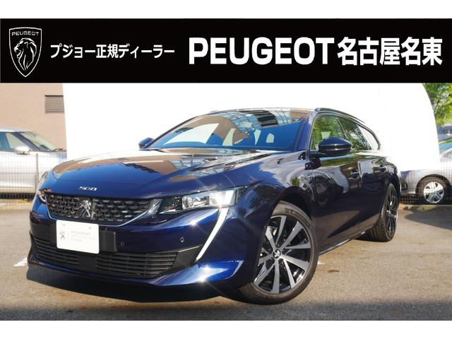 プジョー 508 SW GT LINE フルパッケージ付 正規認定中古車