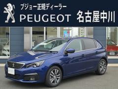 プジョー 308アリュール ブルーHDi 新車保証継承 元試乗車