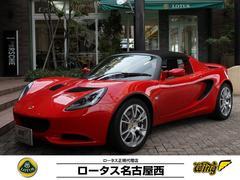 ロータス エリーゼS 1オーナー ディーラー車 2ZR+スーパーチャージャー