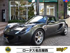 ロータス エリーゼエリーゼCR 36台限定 特別仕様車