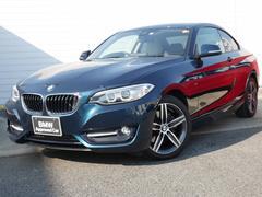 BMW220iクーペ スポーツ 1年AC1オナ禁煙認定車