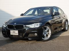 BMW320d Mスポーツ 2年BPSデモ禁煙認定車