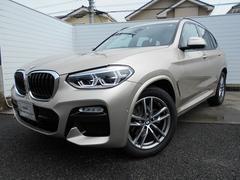 BMW X3xDrive 20d Mスポーツ 2年BPSデモ禁煙認定車