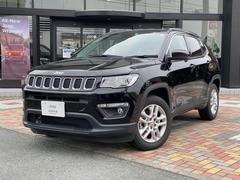 ジープ・コンパスロンジチュード 認定中古車保証付 整備付 新車保障継承
