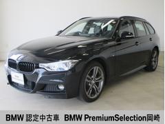 BMW320i xDriveツーリング Mスポーツスタイルエッジ