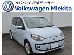 VW アップ!ハイ アップ!