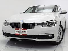 BMW320d ラグジュアリー ミネラルホワイト LEDライト