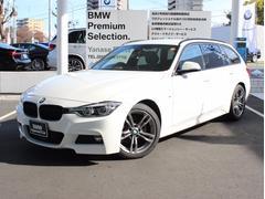 BMW320dツーリングセレブレーションEDスタイルエッジ