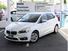 BMW218iアクティブツアラー コンフォートPKG バックカメラ