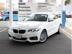 BMW220iクーペ Mスポーツ 登録済未使用車 ACC付