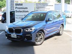 BMW X3xDrive 20d Mスポーツ ワンオーナー車