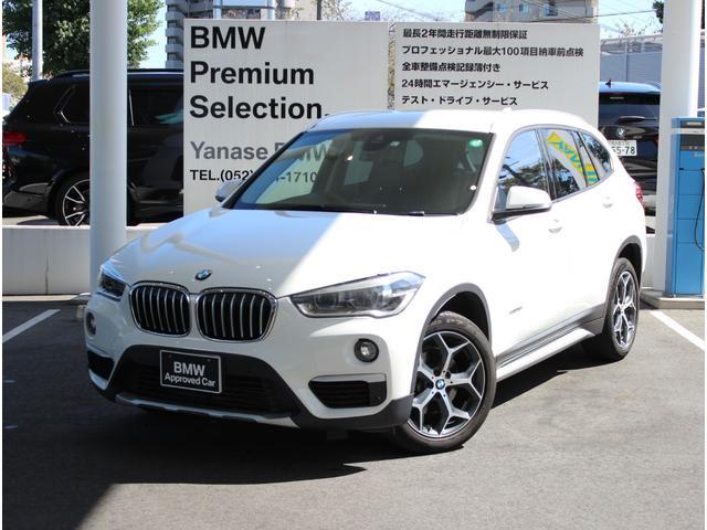 BMW sDrive 18i xライン ワンオーナー車 コンフォートパッケージ装備車 メーカー1年保証付き