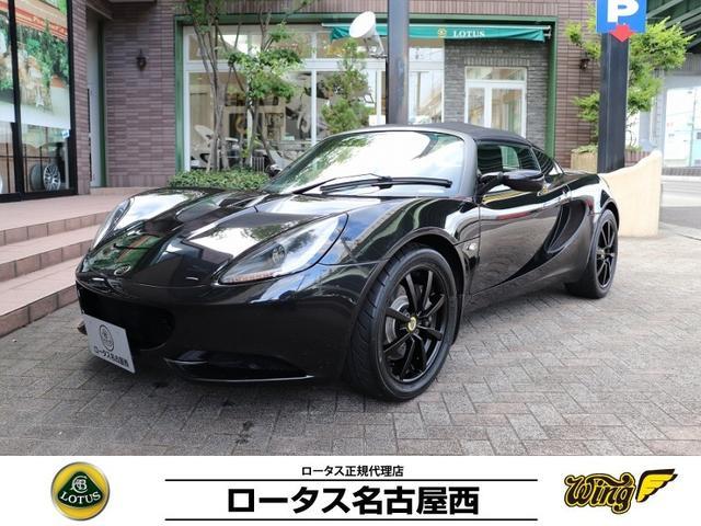 「ロータス」「ロータス エリーゼ」「オープンカー」「愛知県」の中古車
