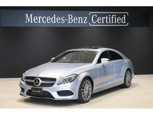 メルセデス・ベンツ CLSクラス CLS220d AMGライン スライディングルーフ 360度カメラ リアエアコン装備 ダイヤモンドシルバー 認定中古車