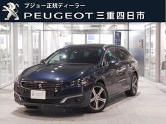 プジョー 508SW GT ブルーHDi ワンオーナー 認定中古車