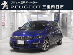プジョー 308アリュール ブルーHDi 新車保証検証