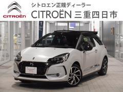 シトロエン DS3カブリオジバンシイ ル メイクアップ 電動オープン 新車保証継承