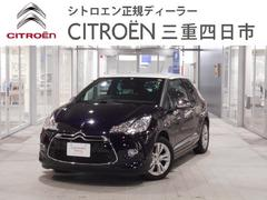 シトロエン DS3シック レザー エディション ワンオーナー 認定中古車