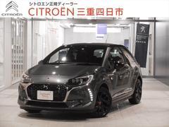 シトロエン DS3パフォーマンスライン 6AT 新車保証継承