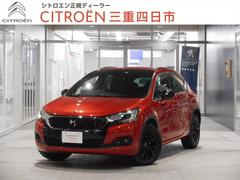 シトロエン DS4クロスバック 6AT 新車保証継承