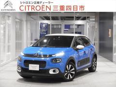 シトロエン C3シャイン 試乗車 新車保証継承 ナビ ドラレコ