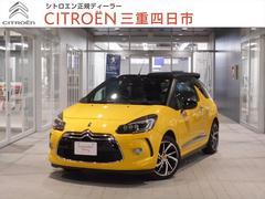 シトロエン DS3カブリオスポーツシック 6MT ワンオーナー ETC 認定中古車