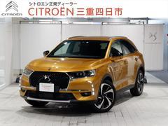 シトロエン DS7クロスバックグランシック ピュアテック 8AT 新車保証継承