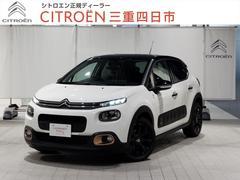 シトロエン C3オリジンズ 6AT セーフティブレーキ 新車保証継承