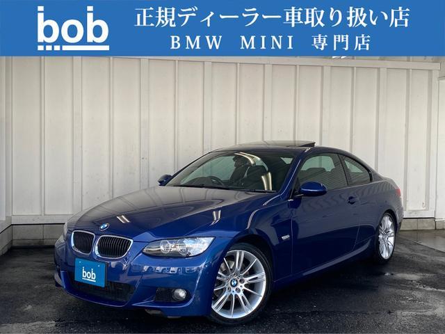 BMW 320i MスポーツPKG プッシュスタート1オーナー禁煙車