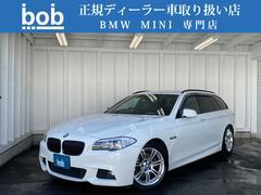 BMW528iツーリングMスポーツPKG革シート 地デジ1オーナー