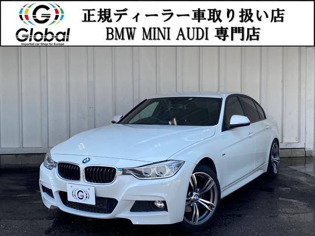 BMW 320d Mスポーツ ナビ&Bカメラ 1オーナー 1年保証付