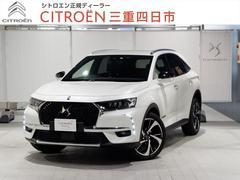 シトロエン DS7クロスバックグランシック ブルーHDi 認定中古車 新車保証継承