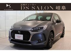 シトロエン DS3ダークサイド 元試乗車 正規認定中古車