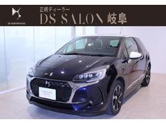 シトロエン DS3シック DSLEDビジョンP付ドラレコ・ナビ付 認定中古車
