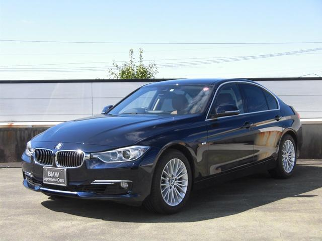 BMW 3シリーズ 320iラグジュアリー 認定中古車全国1年保証付ワンオーナ車