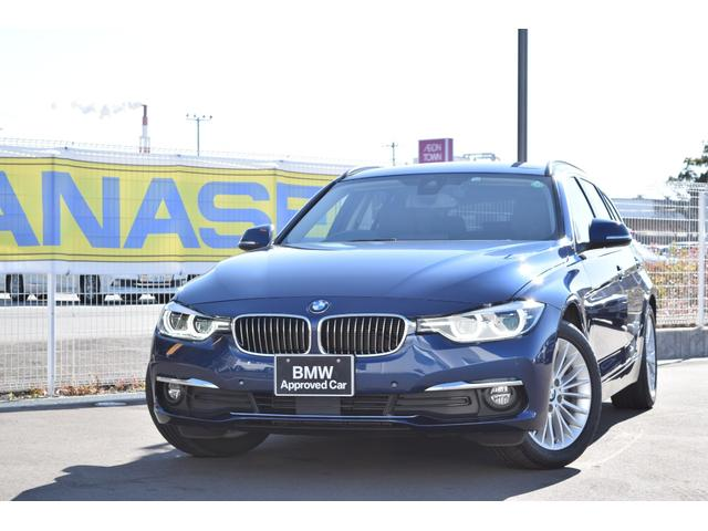 BMW 320dツーリング ラグジュアリー 認定中古車全国1年保証付 ワンオーナー車