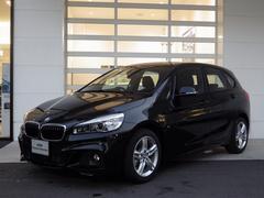 BMW218dアクティブツアラー Mスポ セーフティP 未使用車