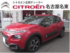 シトロエン C3フィール 元試乗車 新車保証継承 高性能ドライブレコーダー付