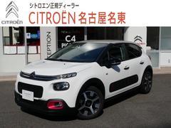 シトロエン C3ELLE 特別限定車 元試乗車 正規認定中古車